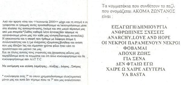 ALT TC - Akoma Zotanos
